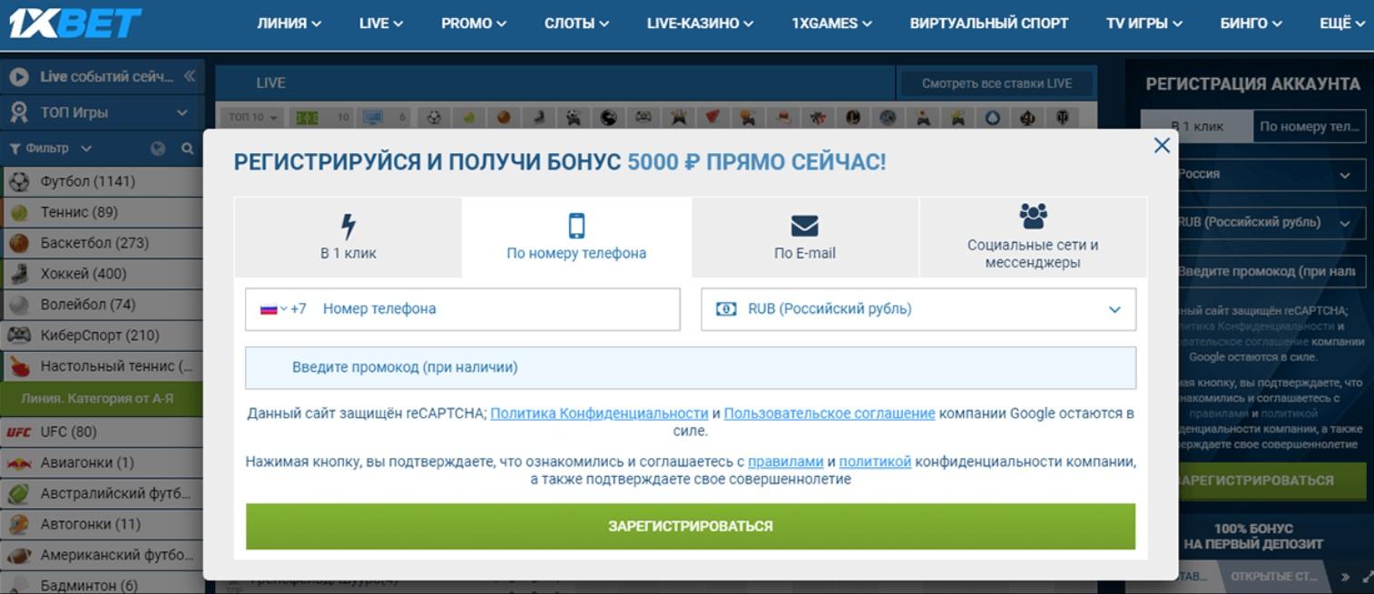 Промокод 1xBet при регистрации - получи 32500 RUB